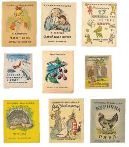 Московский клуб любителей миниатюрных книг